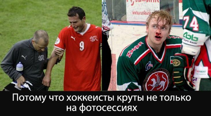 Хоккей круче футбола
