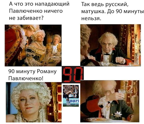 Фотожабы на Романа Павлюченко