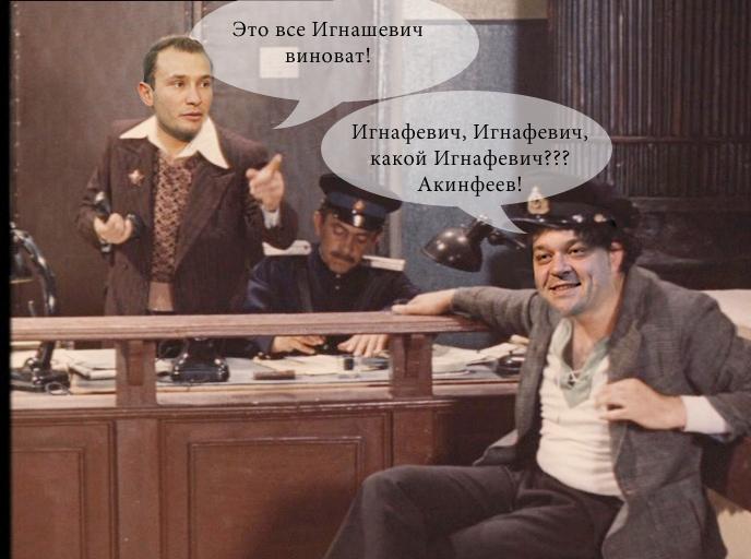 Фотожабы на Игоря Акинфеева