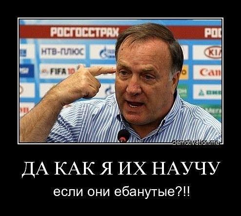 Сборная России на Евро 2012