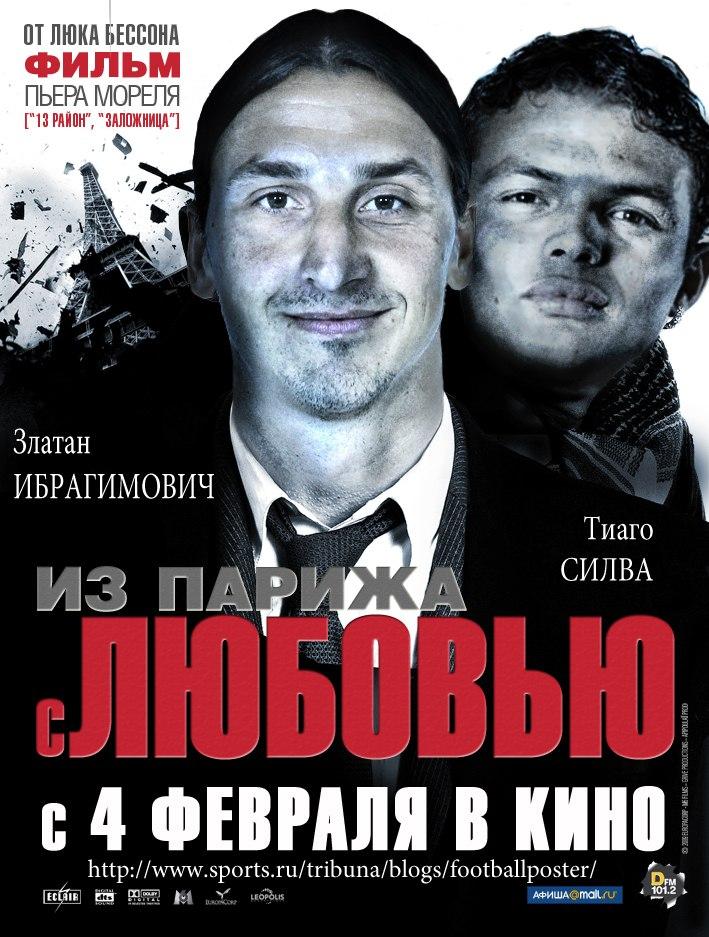 Постеры к фильмам с футболистами