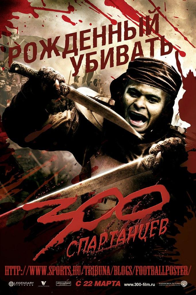 300 спартаковцев