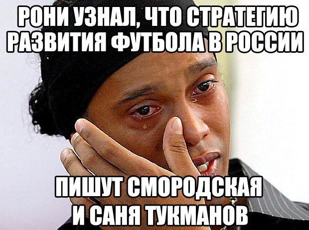 Мемы про Торпедо Москва
