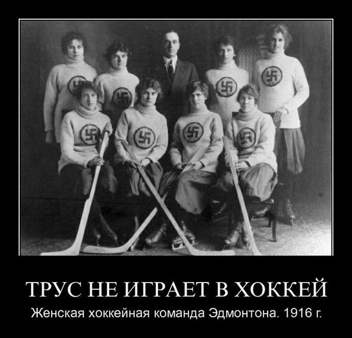 Хоккей - игра для мужчин