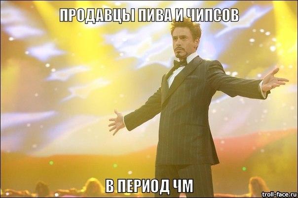 ЧМ 2014 стартует
