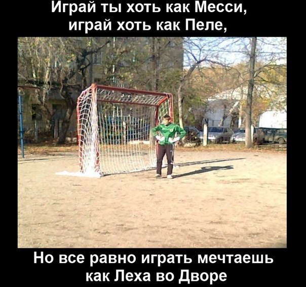 Футбольный юмор