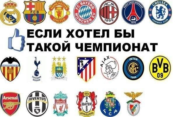 Еще о футболе