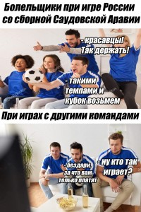 Мемы про сборную России на ЧМ 2018